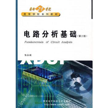 《电路分析基础(第三版)》(张永瑞.)【简介