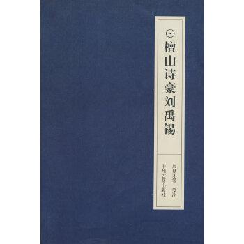 檀山诗豪刘禹锡