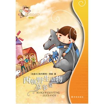 《《西顿野生动物故事集:译林世界名著(学生版)》