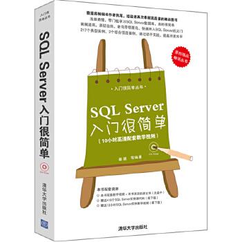 SQL Server入门很简单