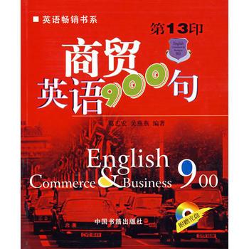 商贸英语900局(含光盘)