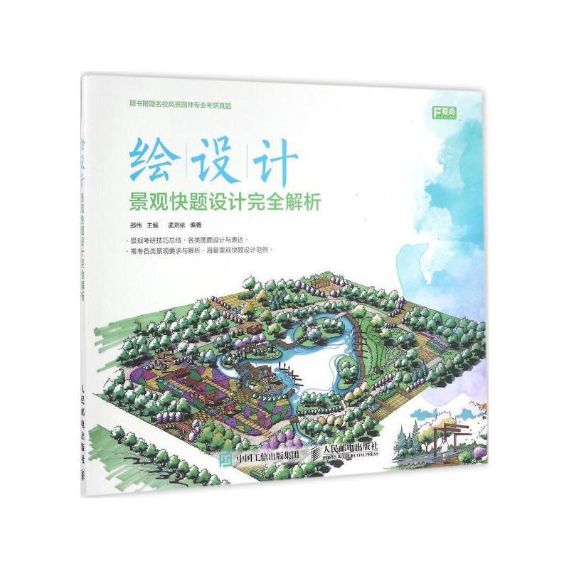 常考各类景观要求与解答;大量景观快题设计范例;赠送名校真题   当当