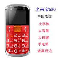 老来宝LLB-520彩屏电信CDMA天翼老人手机 盲人老年手机 大字大音