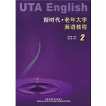 新时代老年大学英语教程(2)――专为中老年读者编写的教材,语言生动活泼,适合自学