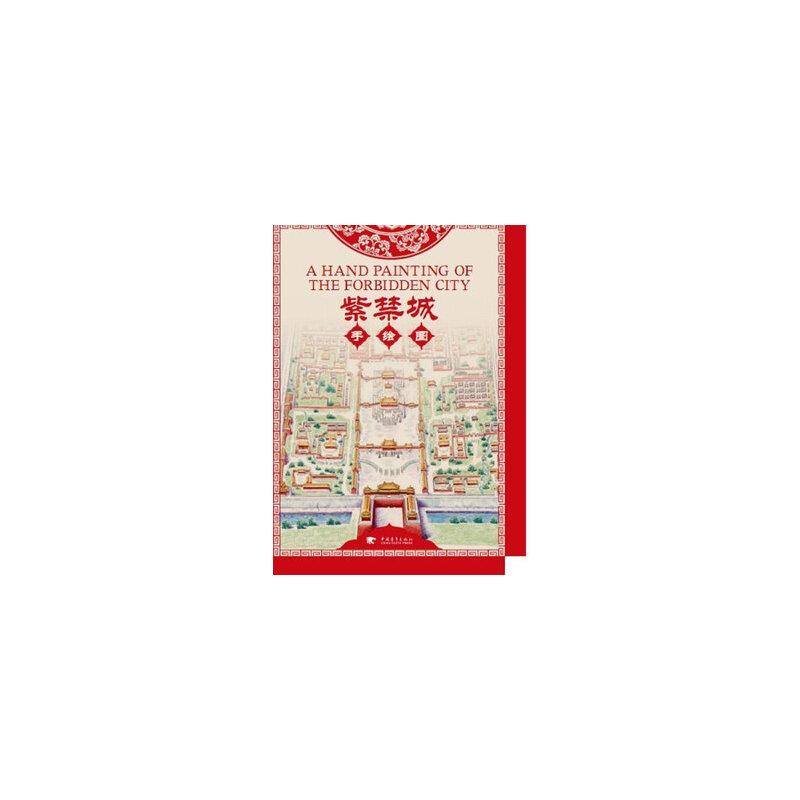 紫禁城(手绘图)(中青雄狮) 出版社:中国青年出版社 9788500611506