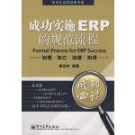 成功实施ERP的规范流程:知理・知己・知彼・知用(团购,请致电010-57993149)