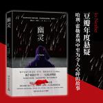 幽灵(附赠签名印章+折页)