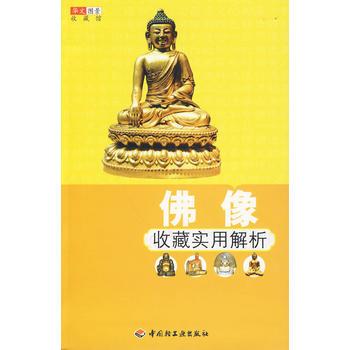 佛像收藏实用解析