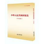 (S)中华人民共和国宪法(书法版)