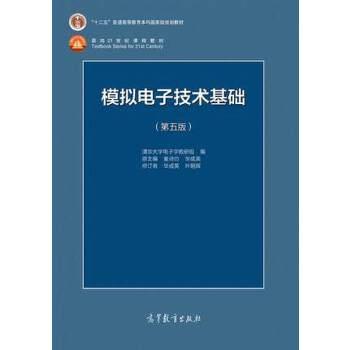 模拟电子技术基础(第五版)-童诗白 华成英 高等教育出版社