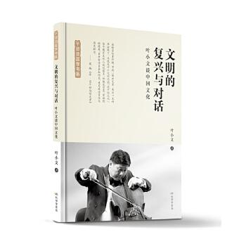 文明的复兴与对话——叶小文谈中国文化