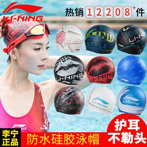 LI-NING/李宁 纯硅胶泳帽 男女长发防水护耳成人儿童专业游泳帽 时尚浴帽多款多色可选