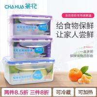 茶花保鲜盒微波炉塑料饭盒加厚冰箱密封食品带欢乐扣收纳盒六件套