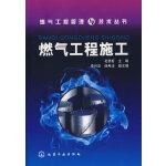 燃气工程管理与技术丛书燃气工程施工