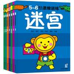 海润阳光・5-6岁幼儿创造性思维游戏(套装共8册)