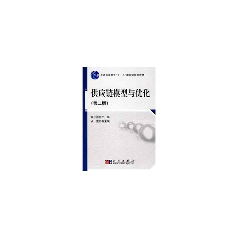 供应链模型与优化 黄小原 9787030266149 科学出版社