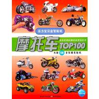 活力宝贝益智贴纸:摩托车TOP100