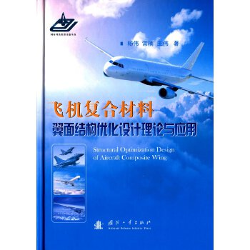 飞机复合材料翼面结构优化设计理论与应用