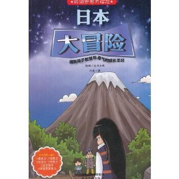 日本大冒险/环游世界大探险
