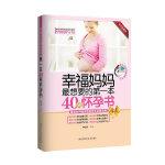 幸福妈妈最想要的第一本40周怀孕书