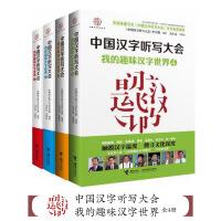 《中国汉字听写大会 我的趣味汉字世界》 全四册