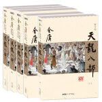 金庸作品集(朗声新修版)(21-25)-天龙八部(全五册)