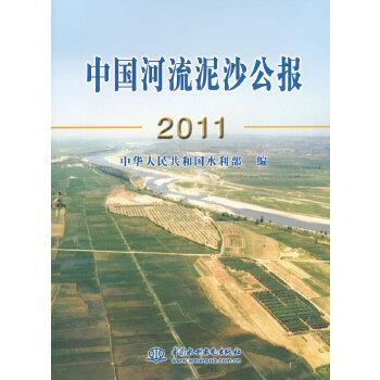 中国河流泥沙公报2011