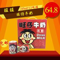 【全国包邮】旺旺 旺仔牛奶245ml*12瓶/箱 破损包赔