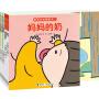 妈妈的奶(全8册)宫西达也婴儿图画书系列
