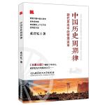 中国历史周期律:朝代更迭中的管理变革(成君忆镜史之言)