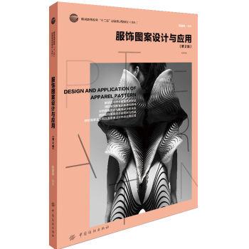 """服饰图案设计与应用(第2版)/服装高等教育""""十二五""""部委级规划教材"""
