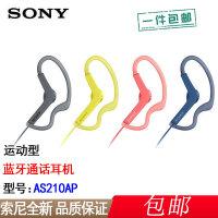 【支持礼品卡+送绕线器包邮】Sony/索尼 MDR-AS210AP 手机通话耳机 线控立体声耳塞式 跑步运动型 佩戴舒适 多色可选