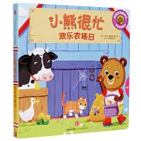 小熊很忙・中英双语厚纸板游戏书・第1辑:欢乐农场日