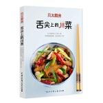 贝太厨房 舌尖上的川菜