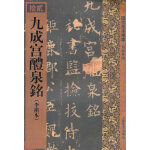 九成宫醴泉铭(李祺本)(历代拓本精华 12)