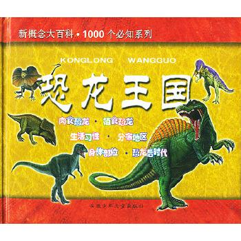 恐龙王国--新概念大百科. 1000个必知系列