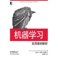 机器学习:实用案例解析 (美)康威,陈开江 9787111417316 机械工业出版社