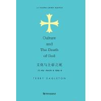 文化与上帝之死