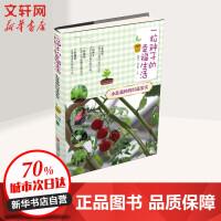 一粒种子的幸福生活小盆栽种的时蔬果实 彭春生,石万钦 主编   青岛出版社