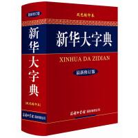 新华大字典(最新修订版・双色缩印本)