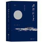 石挥谈艺录:雾海夜航 第三辑(全三册)