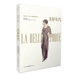 美好年代:1900―1914年的法国社会