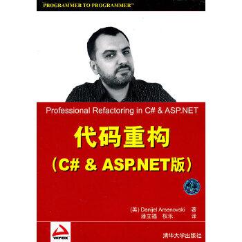 《代码重构(c# & asp.net版)》((美)阿瑟诺维斯.)