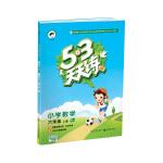 53天天练 小学数学 六年级上册 RJ(人教版)2017年秋