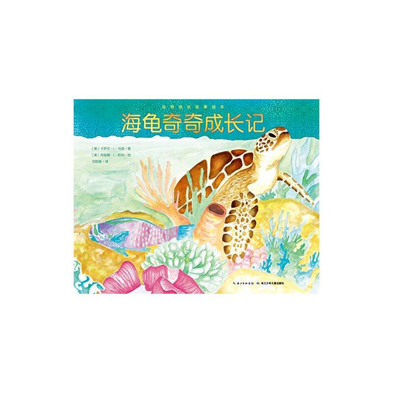 动物成长故事绘本:海龟奇奇成长记