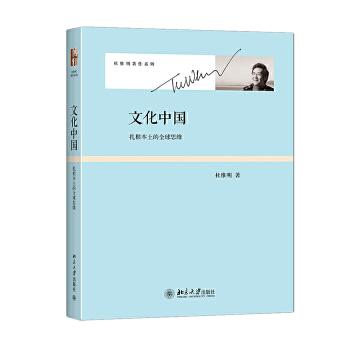 儒家精神取向的当代价值:20世纪访谈儒家不只是中国文化的自我表述,不只是中华民族的集体记忆,也不只是东亚文明的体现,它是人类共同的精神资源。