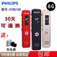 【满减30+支持礼品卡包邮】Philips飞利浦 VTR5100 8G 录音笔 立体声麦克风 声控录音