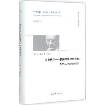 海德格尔-贫困时代的思想家-哲学在20世纪的地位