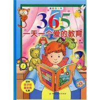365一天一个爱的教育(电子书)