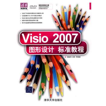visio 2007图形设计标准教程(配光盘)(清华电脑学堂) 杨继萍